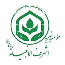 لوگوی موسسه خیریه اشرف الانبیا