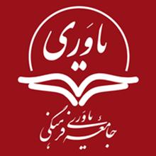 لوگوی گروه جامعه یاوری فرهنگی