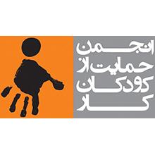 لوگوی انجمن حمایت از کودکان کار